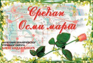 Osmomartovska čestitka načelnika Braničevskog upravnog okruga