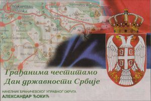 Čestitka povodom Dana državnosti!