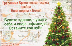 Грађанима Браничевског округа срећна Нова година и Божић